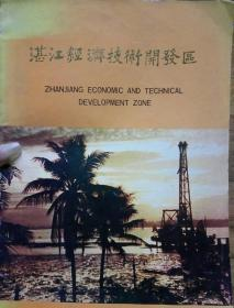 湛江经济技术开发区(宣传册)1985