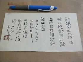 著名书法家程风子(程春风)硬笔书法