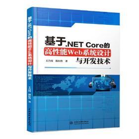 基于.NET Core的高性能Web系统设计与开发技术