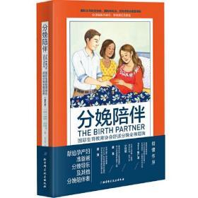 分娩陪伴:国际生育教育协会舒适分娩全程指南