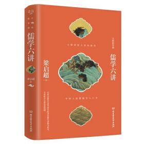 儒学六讲(梁启超讲给中国人的儒学入门书)