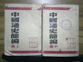 中国通史简编 (上、中编)【民国三十八年三月翻印】