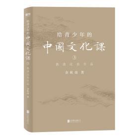 给青少年的中国文化课. 3, 熟读这些作品