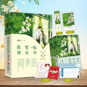 悦读纪:他的繁星很甜(共2册)