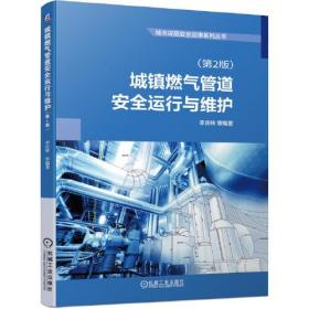 城镇燃气管道安全运行与维护(第2版)