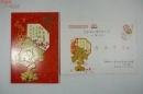 【全场包邮】VZD14100813 著名清史学家 张玉兴(1939-)致潘振平新年贺卡一枚附封