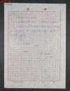 【全场包邮】VZD14102513 北京科技大学教授 路玉敏(1944-)致于学馥信札一通一页