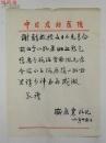 【全场包邮】VZD14101125 书法家、北京市书协会员 盛应农(1919-)致谢海洲毛笔信札一通一页