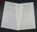 【全场包邮】VZD14102506 上海交通大学教授 寇新建致于学馥信札一通两页