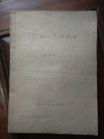 杨匡民1963年文稿一册《论湖北民间歌曲》,16开线装本,品好包快递。