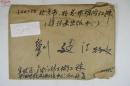 【全场包邮】VZD14110629 六小龄童致刘廷江毛笔实寄封一枚