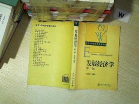 发展经济学(第二版)