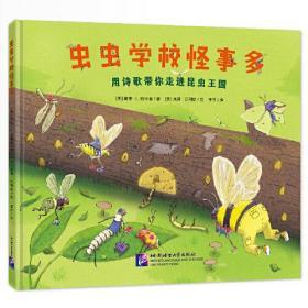 9787561956038-lt-虫虫学校怪事多(精装绘本)