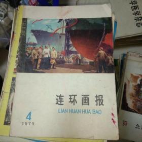 连环画报1975.4