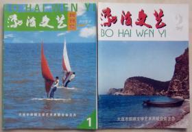 辽宁刊物:《渤海文艺》创刊号和第二期(2004ND16K)