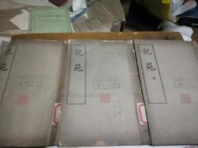 民国二十三年线装本《说苑》白宣纸精印存二,三,四三册缺第一册 有藏书章