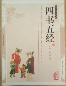 四书五经(精编插图典藏版) 春秋(孔子)