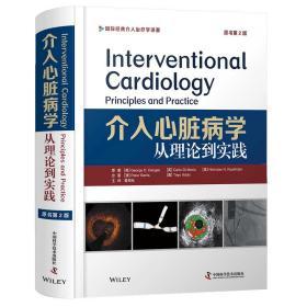 介入心脏病学 从理论到实践