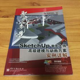 聚光制造:SketchUP草图大师高级建模与动画方案实例详解(无光盘)