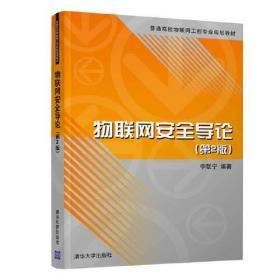 物联网安全导论(第2版)
