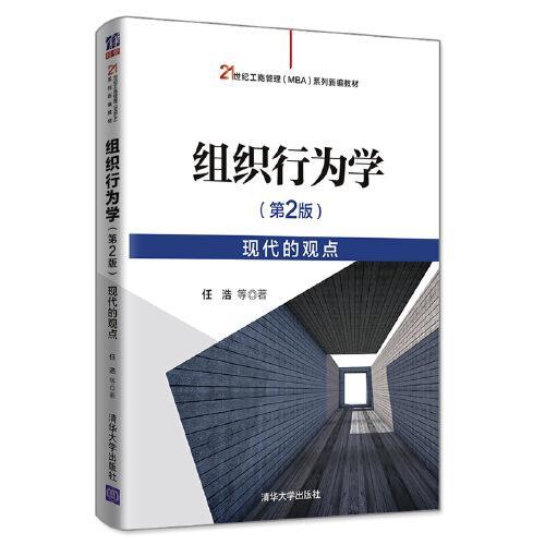 组织行为学 现代的观点(第2版)