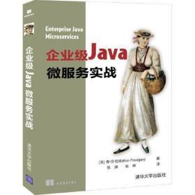 企业级机Java微服务实战