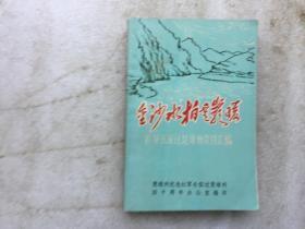 金沙水拍云崖暖:红军长征过楚雄州资料汇编