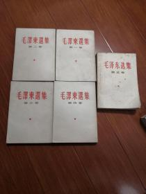 毛泽东选集(坚版)全五卷