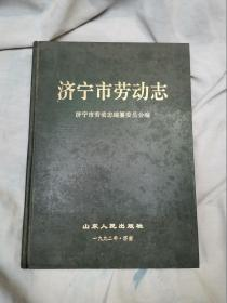 济宁市劳动志(发行1000册,有城镇知识青年上山下乡内容)