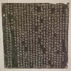唐大和八年《齐映之子寿安县令齐孝均志拓片》