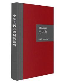 中华人民共和国民法典(32开硬壳精装大字版)附草案说明团购电话:010-89111685
