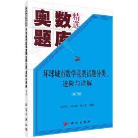 环球城市数学竞赛试题分类、进阶与详解(第7册)