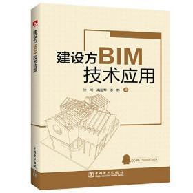 建设方BIM技术应用