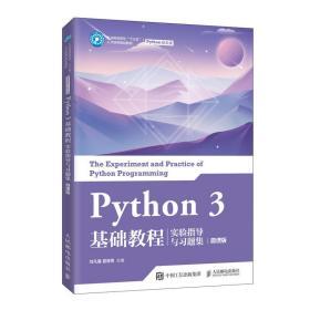 Python  3基础教程 实验指导与习题集 微课版