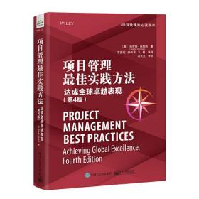 项目管理最佳实践方法——达成全球卓越表现(第4版)