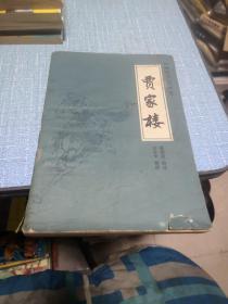 传统评书《兴唐传》 贾家楼