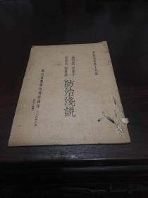 民国松阳县农业史料