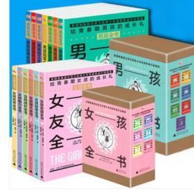 全13册 [盒装] 男孩全书+女孩全书 英国销量超过百万的青少年性别养成行动指南 给8~14岁青春期男孩女孩的成长礼