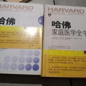 哈佛家庭医学全书上下册