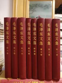 毛泽东文集(全套八卷)