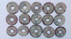 宋代--生坑铜钱(多个品种、版本,原汁原味15枚和售,包真包老,低价惠让)