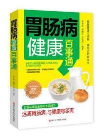 正版 胃肠病健康百事通 科学 实用的自我保健全书 食材 药材 中医调养 对症食疗 胃病怎么吃 畅销书 食疗