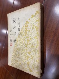 黎明书局1933年初版《绝妙词钞》李宝琛编选!32开平装、品相如图所示!柳亚子题书签。