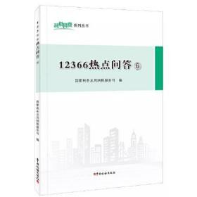 12366热点问答 6 专著 国家税务总局纳税服务司编 12366 re dian wen da
