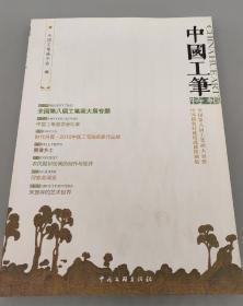 中国工笔特辑–全国第八届工笔画大展专题