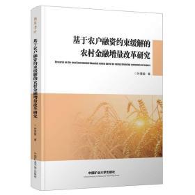 基于农户融资约束缓解的农村金融增量改革研究