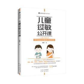 父母必读养育系列图书:儿童过敏公开课