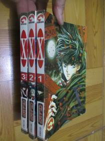X战记 (1-3)【全三册】