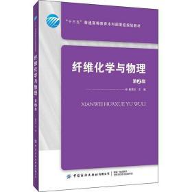 纤维化学与物理(第2版)