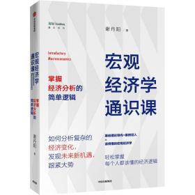 宏观经济学通识课掌握经济分析的简单逻辑
